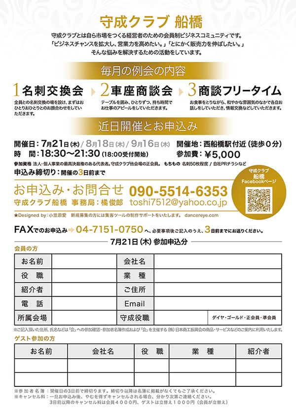 flyer_hunabashi_bsck